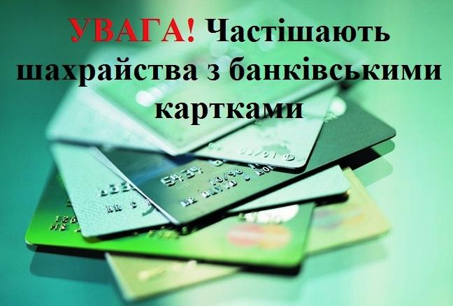 До уваги мешканців Херсонщини: в області продовжуються шахрайські дії з банківськими картками